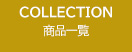COLLECTION 商品一覧