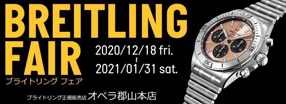 BREITLINGFAIR2020-2021