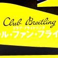 スペシャル・ファン・フライト2014