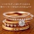 [アンティーク結婚指輪] ラブボンド・3日間限定フェアー