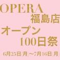 オペラ福島店 オープン100日祭!【福島店】