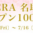 OPERA名取店オープン100日祭 開催!【名取店】