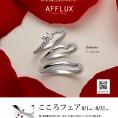 【郡山本店】AFFLUXフェア