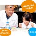 「ブライトリング 夏休み親子で参加キッズセミナー」開催します!!