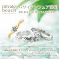 PrivateBeach ハワイアンフェア 【郡山本店】【福島店】【ブライダル仙台店】