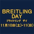 BREITLING DAY 2018 in OPERA郡山【11/10(土)11(日)】