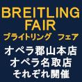 【郡山本店】BREITLINGフェア【名取店】