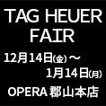 【郡山本店】TAG HEUER FAIR 2018 byオペラ郡山本店【開催中】