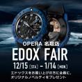【もうすぐ終了!】EDOXフェア1月14日まで!【名取店】