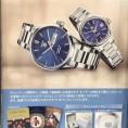 【3/9~】タグ・ホイヤー WEDDING STYLE(ウエディングスタイル)開催【~5/12】