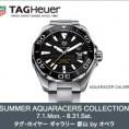 【TAG Heuer】SUMMER アクアレーサーコレクション開催【7/1〜8/31】