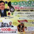 【郡山本店】カピルがやってくる!