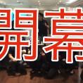 BREITLING DAY 本日開催!!