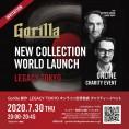Gorilla新作  LEGACY TOKYO オンライン世界発表 チャリティーイベント