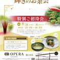 【郡山店】輝きのお茶会開催