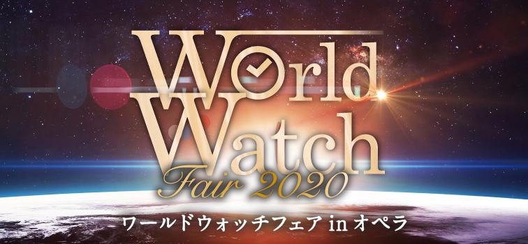 ワールドウォッチフェア2020
