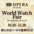 【郡山・いわき店】ワールドウォッチフェア2020開催!!