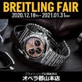 【郡山本店】ブライトリングフェア2020-2021開催!!