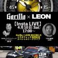 【Gorilla×LEON】コラボモデル発表!!4月10日17:00からインスタライブにて開催!